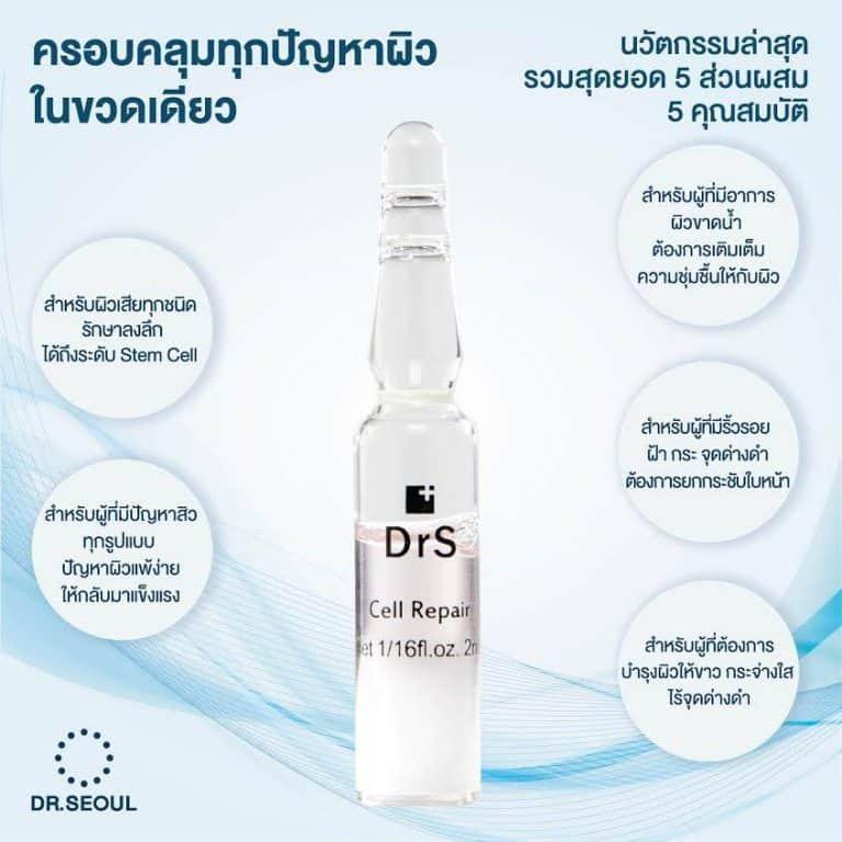 รีวิว dr.seoul cell repair ว่าดีไหม