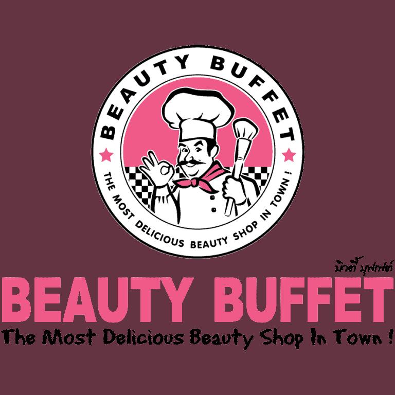 บิวตี้ บุฟเฟ่ (beauty buffet) มีอะไรน่าใช้บ้าง
