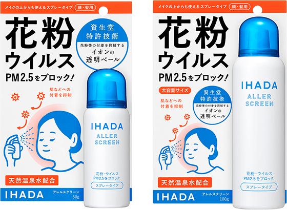 รีวิว Shiseido IHADA Aller Screen PM 2.5 ว่าซื้อที่ไหน ราคาเท่าไหร่